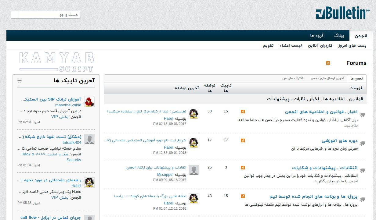 دانلود انجمن ساز vbulletin نسخه ۵٫۵٫۲