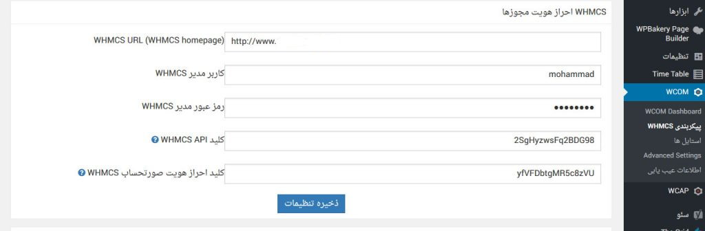 WHMCS Client Area for WordPress settings kamyabscript.ir  - افزونه فارسی اتصال WHMCS به وردپرس