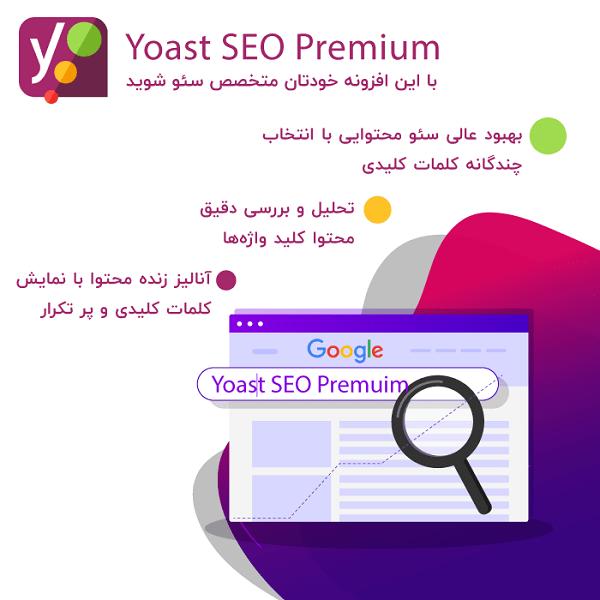 Yoast SEO Premium kamyabscript.ir  - افزونه Yoast SEO Premium فارسی یوست سئو پریمیوم نسخه 14.0.4