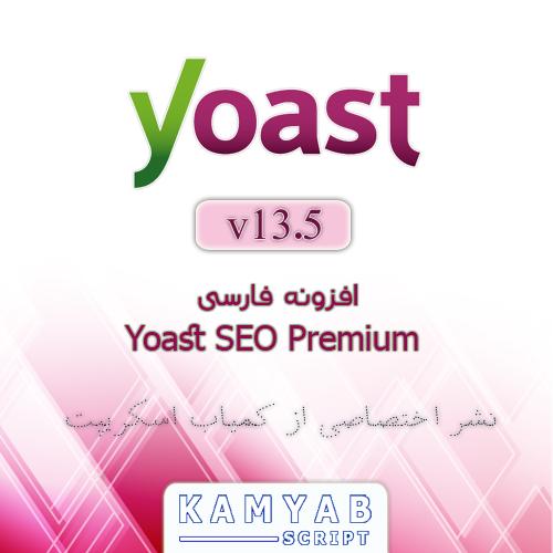 افزونه Yoast SEO Premium فارسی یوست سئو پریمیوم نسخه ۱۳٫۵