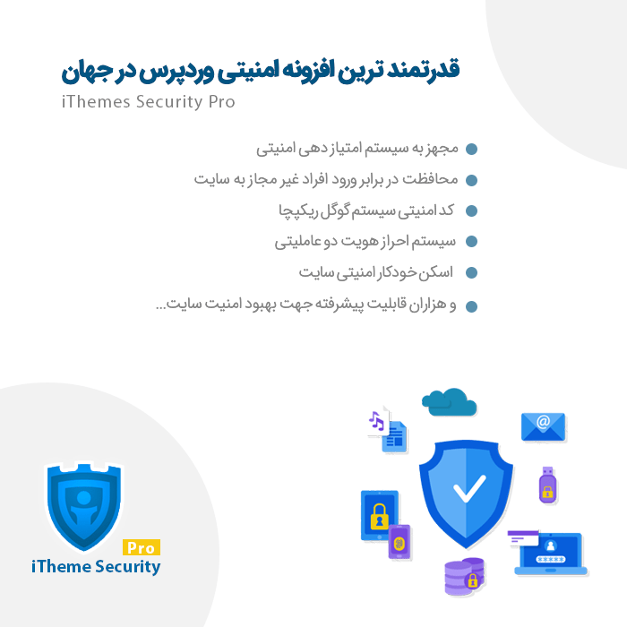 iThemes Security Pro 01 kamyabscript.ir  - افزونه امنیتی iThemes Security Pro فارسی نسخه 6.5.3