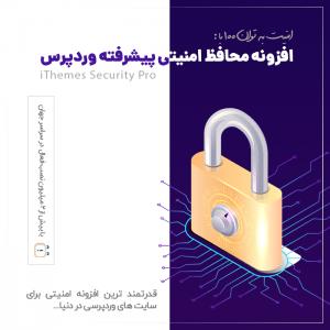 افزونه امنیتی iThemes Security Pro فارسی