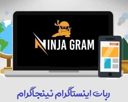نرم افزار ربات اینستاگرام نینجاگرام NinjaGram نسخه ۷٫۶٫۰٫۱ + کرک