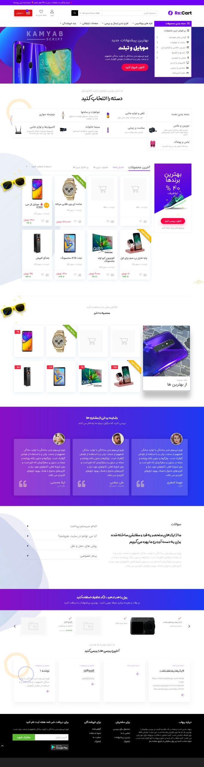 rehub banner kamyabscript.ir  scaled - قالب فروشگاهی و چند فروشندگی REHub فارسی برای وردپرس نسخه ۹/۹/۷