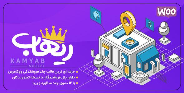 قالب فروشگاهی و چند فروشندگی REHub فارسی برای وردپرس نسخه ۹/۹/۷