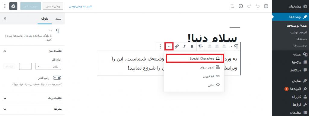 special characters 01 kamyabscript.ir  1024x385 - افزونه Insert Special Characters افزودن کاراکتر های خاص در وردپرس
