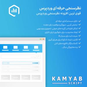 افزونه فارسی TotalPoll Pro ایجاد نظرسنجی پیشرفته در وردپرس نسخه 4.1.5