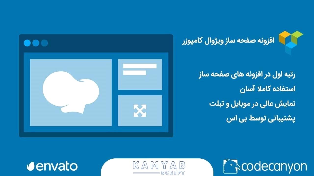 visual composer 01 Kamyab Script.ir  - افزونه صفحه ساز WPBakery Page Builder فارسی نسخه 6.2.0
