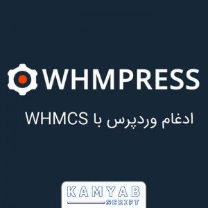 افزونه فارسی اتصال WHMCS به وردپرس