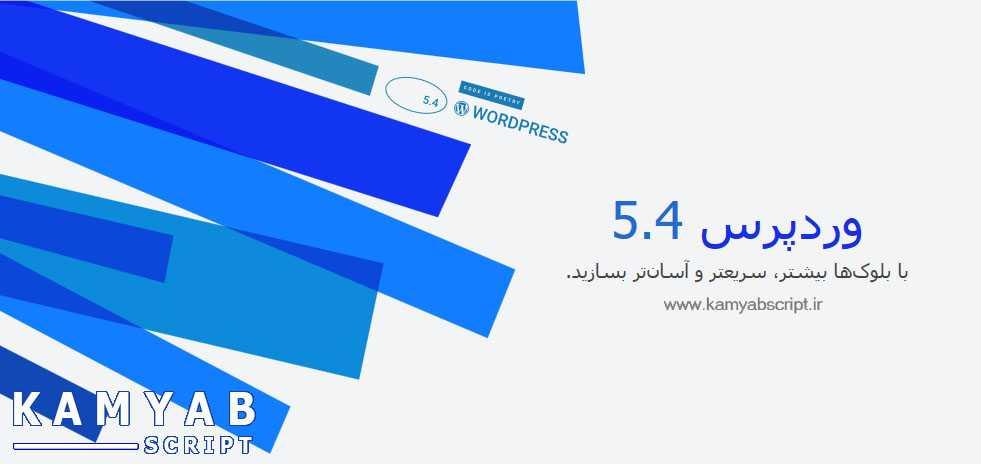 وردپرس WordPress 5.4.0 – سیستم مدیریت محتوا + نسخه فارسی