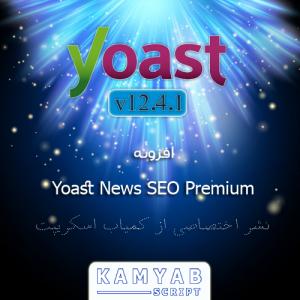 افزونه فارسی yoast news seo سئو اخبار وردپرس نسخه ۱۲٫۴٫۱