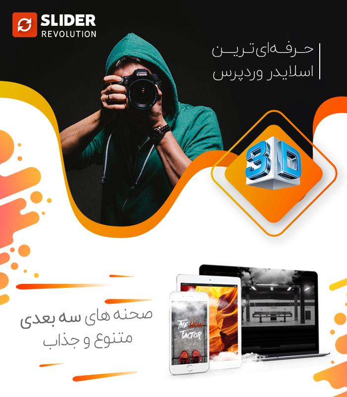 Slider Revolution Kamyab Script.ir 01 - افزونه Slider Revolution اسلایدر روولوشن فارسی نسخه 6.2.5