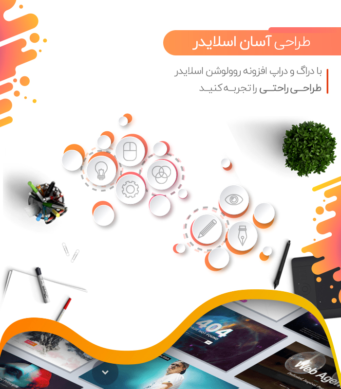 Slider Revolution Kamyab Script.ir 03 - افزونه Slider Revolution اسلایدر روولوشن فارسی نسخه 6.2.5