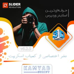افزونه Slider Revolution اسلایدر روولوشن فارسی نسخه 6.2.5