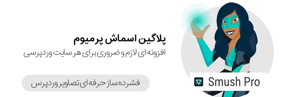 Smush Pro 01 Kamyab Script.ir  - افزونه فشرده سازی تصاویر WP Smush Pro فارسی