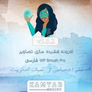 افزونه فشرده سازی تصاویر WP Smush Pro فارسی