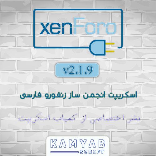اسکریپت انجمن ساز زنفورو فارسی نسخه 2.1.9