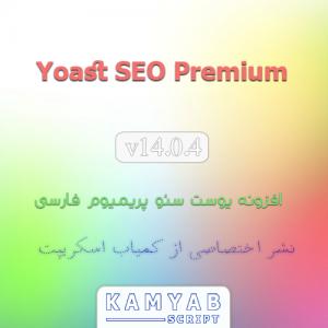 افزونه Yoast SEO Premium فارسی یوست سئو پریمیوم نسخه 14.0.4