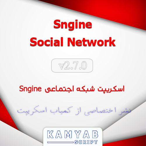 اسکریپت شبکه اجتماعی Sngine نسخه ۲٫۷٫۰