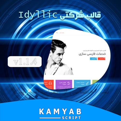 دانلود قالب شرکتی Idyllic نسخه ۱٫۱٫۴