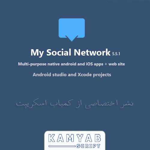 دانلود اسکریپت My Social Network نسخه ۵٫۵۱ (اپلیکیشن و سایت)